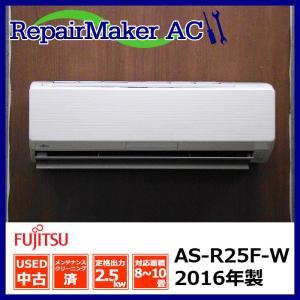 (中古 エアコン)富士通ゼネラル 2016年製 AS-R25F-W 自動お掃除機能付き 100V 2.5kw 8畳 中古エアコン エアコン中古 壁掛 クーラー mtshopid
