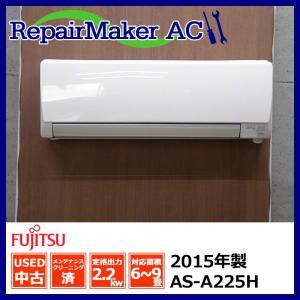 (中古 エアコン)富士通ゼネラル 2015年製 AS-A225H 100V 2.2kw 6畳 中古エアコン エアコン中古 壁掛 クーラー mtshopid