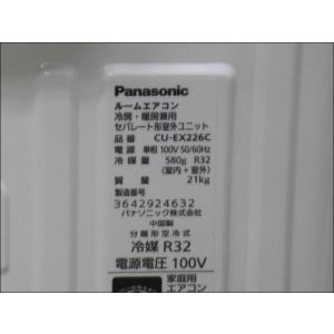 (中古 エアコン)パナソニック 2016年製 CS-EX226C-W 自動お掃除機能付き ECONAVI 100V 2.2kw 6畳 中古エアコン エアコン中古 壁掛 クーラー mtshopid 08