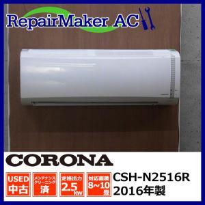 (中古 エアコン)コロナ 2016年製 CSH-N2516R 100V 2.5kw 8畳 中古エアコン エアコン中古 壁掛 クーラー mtshopid
