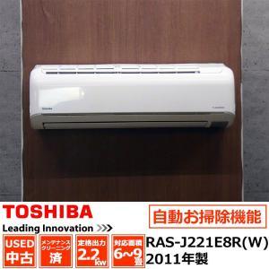 (中古 エアコン)東芝 2011年製 RAS-J221E8R(W) 自動お掃除機能付き 100V 2.2kw 6畳 中古エアコン エアコン中古 壁掛 クーラー|mtshopid