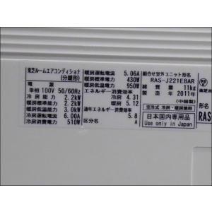 (中古 エアコン)東芝 2011年製 RAS-J221E8R(W) 自動お掃除機能付き 100V 2.2kw 6畳 中古エアコン エアコン中古 壁掛 クーラー|mtshopid|03