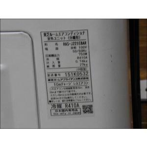 (中古 エアコン)東芝 2011年製 RAS-J221E8R(W) 自動お掃除機能付き 100V 2.2kw 6畳 中古エアコン エアコン中古 壁掛 クーラー|mtshopid|08
