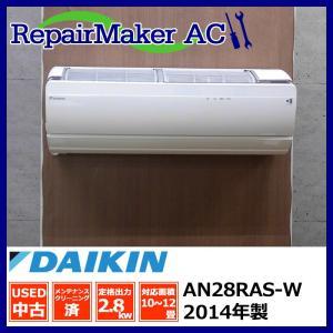 (中古 エアコン)ダイキン 2014年製 AN28RAS-W 自動お掃除機能付き 100V 2.8kw 10畳 中古エアコン エアコン中古 壁掛 クーラー|mtshopid