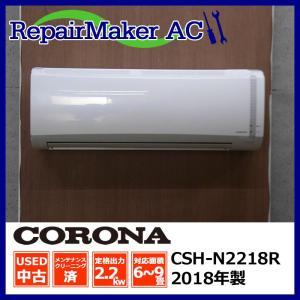 (中古 エアコン)コロナ 2018年製 CSH-N2218R 100V 2.2kw 6畳 中古エアコン エアコン中古 壁掛 クーラー|mtshopid