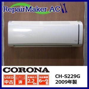 (中古 エアコン)コロナ 2009年製 CH-S229G 100V 2.2kw 6畳 中古エアコン エアコン中古 壁掛 クーラー|mtshopid