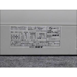 (中古 エアコン)コロナ 2009年製 CH-S229G 100V 2.2kw 6畳 中古エアコン エアコン中古 壁掛 クーラー|mtshopid|03