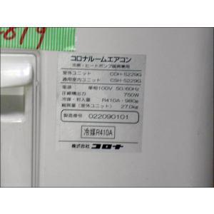 (中古 エアコン)コロナ 2009年製 CH-S229G 100V 2.2kw 6畳 中古エアコン エアコン中古 壁掛 クーラー|mtshopid|08