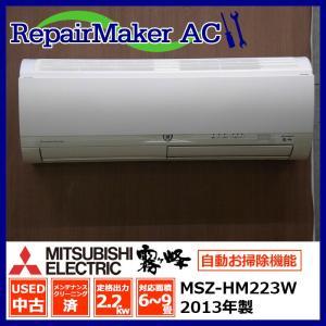 (中古 エアコン)三菱電機 2013年製 MSZ-HM223W 自動お掃除機能付き 霧ヶ峰 100V 2.2kw 6畳 中古エアコン エアコン中古 壁掛 クーラー|mtshopid