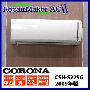 (中古 エアコン)コロナ 2009年製 CSH-S229G 100V 2.2kw 6畳 中古エアコン エアコン中古 壁掛 クーラー|mtshopid