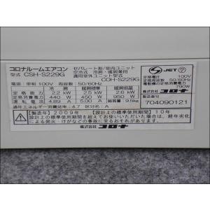 (中古 エアコン)コロナ 2009年製 CSH-S229G 100V 2.2kw 6畳 中古エアコン エアコン中古 壁掛 クーラー|mtshopid|03