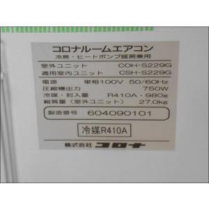 (中古 エアコン)コロナ 2009年製 CSH-S229G 100V 2.2kw 6畳 中古エアコン エアコン中古 壁掛 クーラー|mtshopid|08