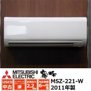 (中古 エアコン)三菱電機 2011年製 MSZ-221-W 100V 2.2kw 6畳 中古エアコン エアコン中古 壁掛 クーラー|mtshopid