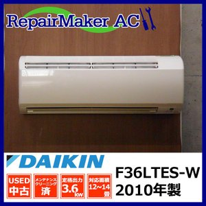 (中古 エアコン)ダイキン 2010年製 F36LTES-W 100V 3.6kw 12畳 中古エアコン エアコン中古 壁掛 クーラー|mtshopid