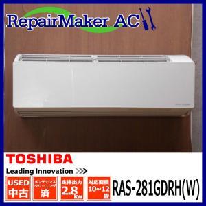 (中古 エアコン)東芝 2014年製 RAS-281GDRH(W) 自動お掃除機能付き 100V 2.8kw 10畳 中古エアコン エアコン中古 壁掛 クーラー mtshopid