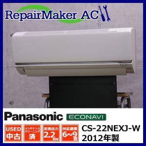 (中古 エアコン)パナソニック 2012年製 CS-22NEXJ-W 自動お掃除機能付き エコナビ 100V 2.2kw 6畳 中古エアコン エアコン中古 壁掛 クーラー|mtshopid