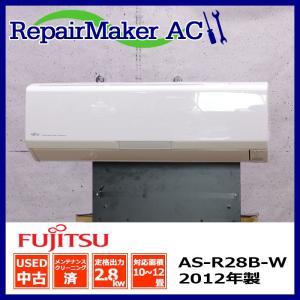 富士通ゼネラル 2012年製 AS-R28B-W 自動お掃除機能付き 100V 2.8kw 10畳 中古エアコン エアコン中古 壁掛 クーラー|mtshopid