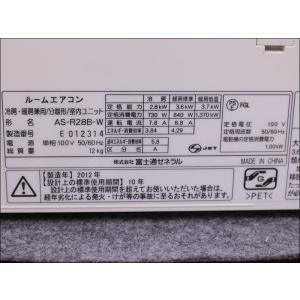 富士通ゼネラル 2012年製 AS-R28B-W 自動お掃除機能付き 100V 2.8kw 10畳 中古エアコン エアコン中古 壁掛 クーラー|mtshopid|03