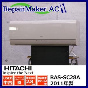 (中古 エアコン)日立 2011年製 RAS-SC28A 自動お掃除機能付き 100V 2.8kw 10畳 中古エアコン エアコン中古 壁掛 クーラー mtshopid