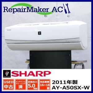 (中古 エアコン)シャープ 2011年製 AY-A50SX-W 自動お掃除機能付き 200V 5.0kw 16畳 中古エアコン エアコン中古 壁掛 クーラー|mtshopid