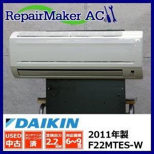 (中古 エアコン)ダイキン 2011年製 F22MTES-W 100V 2.2kw 6畳 中古エアコン エアコン中古 壁掛 クーラー|mtshopid