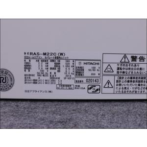 (中古 エアコン)日立 2014年製 RAS-M22C(W) 自動お掃除機能付き 100V 2.2kw 6畳 中古エアコン エアコン中古 壁掛 クーラー mtshopid 03