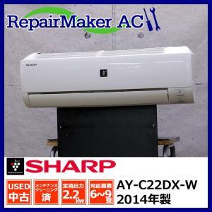 (中古 エアコン)シャープ 2014年製 AY-C22DX-W 100V 2.2kw 6畳 中古エアコン エアコン中古 壁掛 クーラー|mtshopid