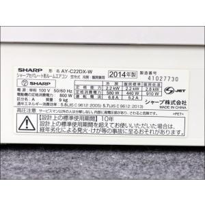 (中古 エアコン)シャープ 2014年製 AY-C22DX-W 100V 2.2kw 6畳 中古エアコン エアコン中古 壁掛 クーラー|mtshopid|03