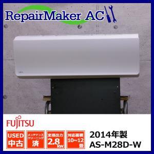 (中古 エアコン)富士通ゼネラル 2014年製 AS-M28D-W 自動お掃除機能付き 100V 2.8kw 10畳 中古エアコン エアコン中古 壁掛 クーラー mtshopid
