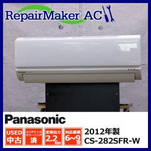 (中古 エアコン)パナソニック 2012年製 CS-282SFR-W 100V 2.8kw 10畳 中古エアコン エアコン中古 壁掛 クーラー|mtshopid