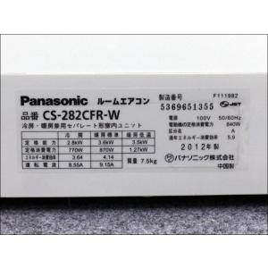 (中古 エアコン)パナソニック 2012年製 CS-282SFR-W 100V 2.8kw 10畳 中古エアコン エアコン中古 壁掛 クーラー|mtshopid|03