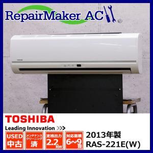 (中古 エアコン)東芝 2013年製 RAS-221E(W) 100V 2.2kw 6畳 中古エアコン エアコン中古 壁掛 クーラー|mtshopid