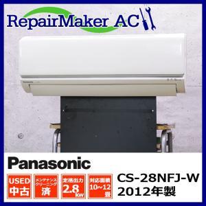 (中古 エアコン)パナソニック 2012年製 CS-28NFJ-W 100V 2.8kw 10畳 中古エアコン エアコン中古 壁掛 クーラー mtshopid