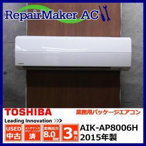 (中古 エアコン)東芝 2015年製 AIK-AP8006H 三相200V パッケージエアコン ROA-AP806HSエコタイプ室外機 8.0kw  中古エアコン エアコン中古 壁掛 クーラー|mtshopid