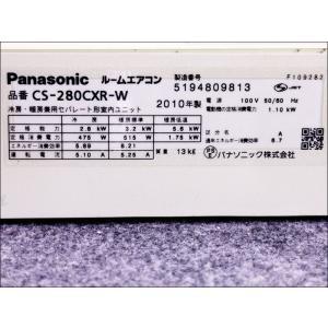 (中古 エアコン)パナソニック 2010年製 CS-280CXR-W 自動お掃除機能付き ECONAVI 100V 2.8kw 10畳 中古エアコン エアコン中古 壁掛 クーラー|mtshopid|03