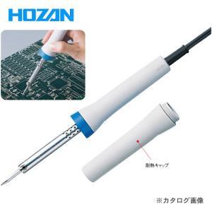 ホーザン HOZAN キャップ付ハンダゴテ 100V H-250|mtshopid