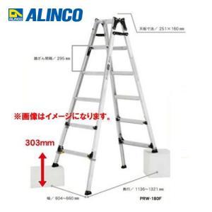 ALINCO 伸縮脚付はしご兼用脚立 楽伸 PRW-120Fの商品画像