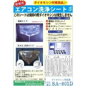 エアコン洗浄シート SA-180D mtshopid