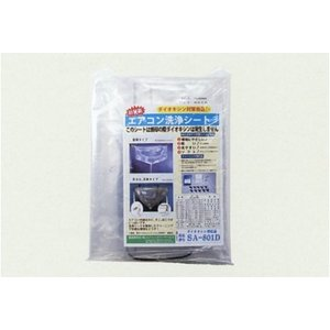 BBK 文化貿易工業 エアコン洗浄カバー 業務壁掛用 SA-601D mtshopid