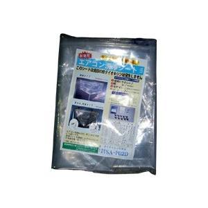 エアコン洗浄シート 天井カセット用 SA-P02D 125×80cm mtshopid