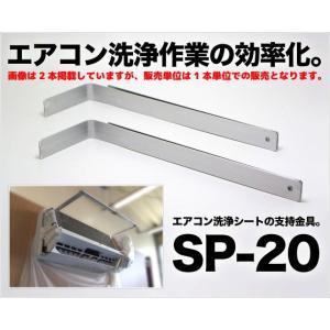 エアコン洗浄シート支持金具(SP-20) mtshopid