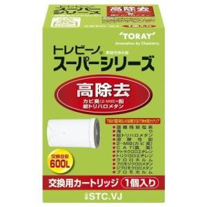 'TORAY' 東レ 家庭用浄水器 トレビーノ スーパーシリーズ 交換用カートリッジ 一個入り