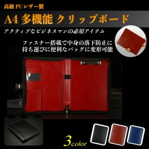 クリップボード A4 PUレザー 多機能 フォルダ 二つ折り オーガナイザー ジッパーバッグ