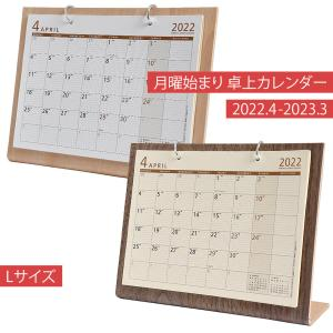 2020年 カレンダー 木目 卓上カレンダー 書き込み ナチュラル ブラウン オフィス 月曜始まり Lサイズ