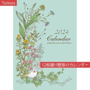 2020年 壁掛けカレンダー  torinos GYOBA YUMI トリノス 行場 ユミ