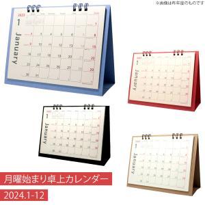 2020年 卓上カレンダー 月曜始まり 書き込める オフィス 会社