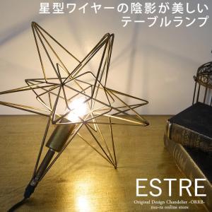 星の卓上ライト スターランプ テーブルランプ