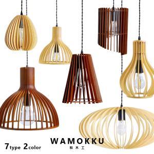 和室に合うモダンな照明をコンセプトに開発されたWAMOKKUシリーズ 和室照明 光と影で演出するあか...
