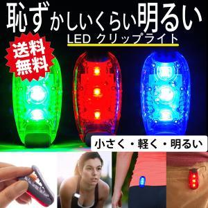 ランニング ライト LED 明るい クリップライト ランニング ウォーキング 通勤通学に ストロボ発...