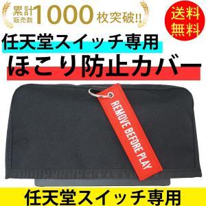 ほこり防止 Nintendo Switch ニンテンドースイッチ ダストカバー ドック専用カバー タ...